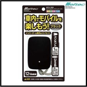 大自工業 MTU-30K モバイルタップインバーター DC12V用 meltec 【ココバリュー】|cocovalue