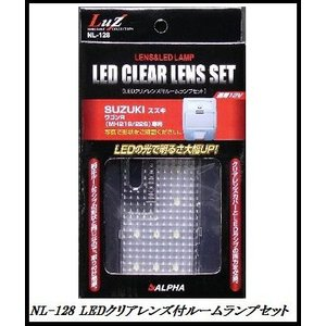 アルファ NL-128 LEDクリアレンズ付ルームランプセット 【LED/ルームランプ】/Luz 【ココバリュー】|cocovalue