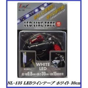 アルファ NL-135 LEDラインテープ ホワイト 30cm 【LED/テープ】/Luz 【ココバリュー】|cocovalue