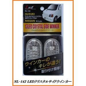 アルファ NL-142 13LEDクリスタルサイドウインカー アンバー 【LED】/Luz 【ココバリュー】|cocovalue