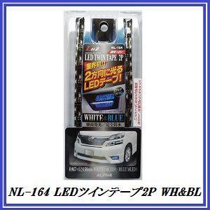 【数量限定大特価】アルファ NL-164 LEDツインテープ2P ホワイト&ブルー (LED/テープ)(Luz)【ココバリュー】|cocovalue
