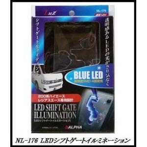 アルファ NL-176 LEDシフトゲートイルミネーション ブルー 【200系ハイエース/レジアスエース専用】【LED】/Luz 【ココバリュー】|cocovalue