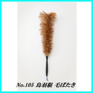 No.105 鳥羽根 毛ばたき 全長/約70cm 「ニワトリ/毛バタキ」【ココバリュー】|cocovalue