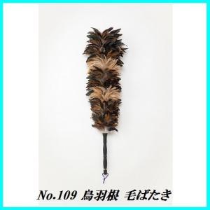 No.109 鳥羽根 毛ばたき 全長/約81cm 「ニワトリ/毛バタキ」【ココバリュー】|cocovalue