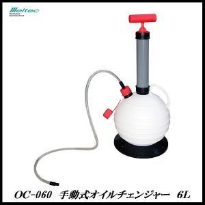大自工業 OC-060 手動式オイルチェンジャー 6L (オイル交換機) メルテック/Meltec 【ココバリュー】|cocovalue