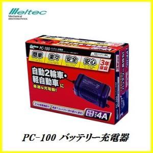 大自工業 PC-100 バッテリー 充電器 「チャージャー」 meltec/メルテック 【ココバリュー】