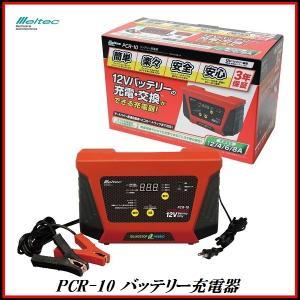 (新商品) 大自工業 PCR-10 バッテリー充電器 12V専用 (チャージャー) メルテック/Meltec 【ココバリュー】