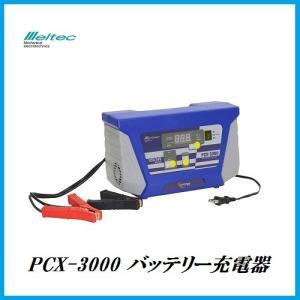 (即日発送致します!当店イチオシセール) 大自工業 PCX-3000 バッテリー充電器 DC12V/DC24V用 「チャージャー」 meltec/メルテック 【ココバリュー】