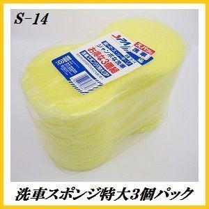 S-14 洗車スポンジ 3個パック 【特大サイズ】【ワコー】【ココバリュー】|cocovalue
