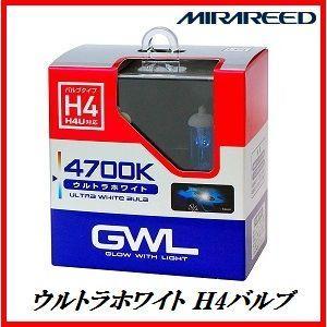 ミラリード S1407 4700k H4バルブ ウルトラホワイト 「H4U対応」 MIRAREED/GWL 【ココバリュー】|cocovalue