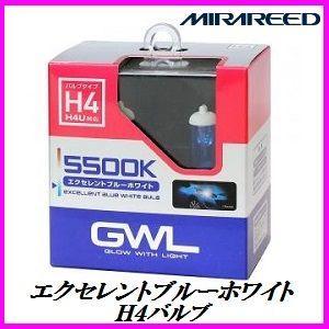 ミラリード S1409 5500k H4バルブ エクセレントブルーホワイト 「H4U対応」 MIRAREED/GWL 【ココバリュー】|cocovalue
