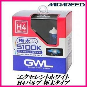 ミラリード S1410 5100k H4バルブ 極太タイプ エクセレントホワイト 「H4U対応」 MIRAREED/GWL 【ココバリュー】|cocovalue
