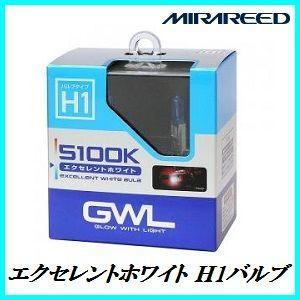 ミラリード S1411 5100k H1バルブ 「エクセレントホワイト」 MIRAREED/GWL 【ココバリュー】|cocovalue