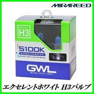 ミラリード S1412 5100k H3バルブ エクセレントホワイト MIRAREED/GWL 【ココバリュー】|cocovalue