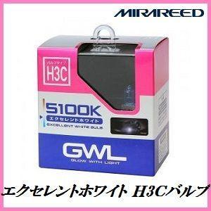 ミラリード S1413 5100k H3Cバルブ エクセレントホワイト MIRAREED/GWL 【ココバリュー】|cocovalue