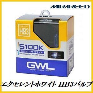 ミラリード S1414 5100k HB3バルブ エクセレントホワイト MIRAREED/GWL 【ココバリュー】|cocovalue
