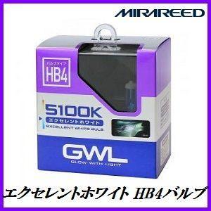 ミラリード S1415 5100k HB4バルブ エクセレントホワイト MIRAREED/GWL 【ココバリュー】|cocovalue