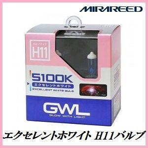 ミラリード S1418 5100k H11バルブ エクセレントホワイト MIRAREED/GWL 【ココバリュー】|cocovalue