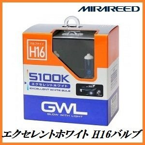 ミラリード S1419 5100k H16バルブ エクセレントホワイト MIRAREED/GWL 【ココバリュー】|cocovalue