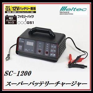 (即日発送致します!当店イチオシセール) 大自工業 SC-1200 スーパーバッテリーチャージャー 12Vバッテリー専用 Meltec/メルテック 【ココバリュー】