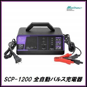 大自工業 SCP-1200 全自動パルス充電器 DC12V専用 Meltec メルテック ココバリュ...