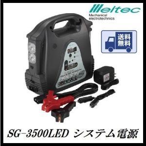 (送料無料!即日発送致します) 大自工業 SG-3500LED 5WAYシステム電源 meltec/メルテック 【ココバリュー】