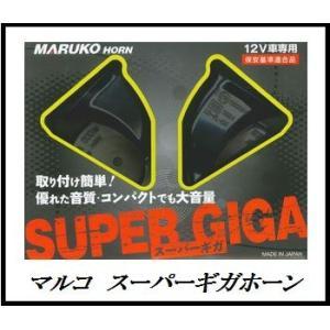 丸子警報器 スーパーギガホーン 12V専用 (SUPER GIGA/BGD-2)(マルコホーン)【ココバリュー】|cocovalue