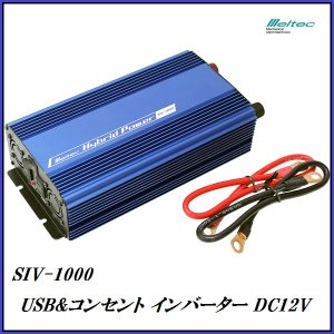 (新商品) 大自工業 SIV-1000 USB&コンセント インバーター DC12V専用 (定格出力:800W/最大瞬間出力:1000W) メルテック/Meltec 【ココバリュー】|cocovalue