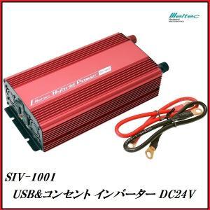(新商品) 大自工業 SIV-1001 USB&コンセント インバーター DC24V専用 (定格出力:800W/最大瞬間出力:1000W) メルテック/Meltec 【ココバリュー】|cocovalue