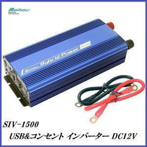 (新商品) 大自工業 SIV-1500 USB&コンセント インバーター DC12V専用 (定格出力:1400W/最大瞬間出力:1500W) メルテック/Meltec 【ココバリュー】|cocovalue