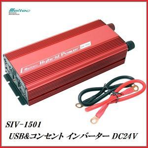 (新商品) 大自工業 SIV-1501 USB&コンセント インバーター DC24V専用 (定格出力:1400W/最大瞬間出力:1500W) メルテック/Meltec 【ココバリュー】|cocovalue