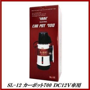 (当店イチオシセール) SL-12 カーポット700 DC12V用 (湯沸かし器/ケトル) (株)ライフ/MMM 【ココバリュー】