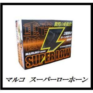 丸子警報器 スーパーローホーン 12V専用 (SUPER LOW/BGD-6)(マルコホーン)【ココバリュー】|cocovalue