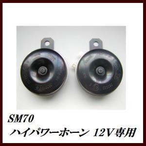丸子警報器 SM70 ハイパワーホーン 12V専用 (CGH-3/CGL-3のセット販売)(HI-POWER HORN)(マルコホーン)【ココバリュー】|cocovalue