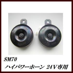 丸子警報器 SM70 ハイパワーホーン 24V専用 (CGH-2/CGL-2のセット販売)(HI-POWER HORN)(マルコホーン)【ココバリュー】|cocovalue