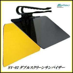大自工業 SV-02 ダブルスクリーンサンバイザー (2in...