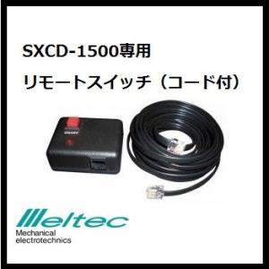 大自工業 SXCD-1 リモートスイッチ 「SXCD-1500専用」 meltec 【ココバリュー】|cocovalue