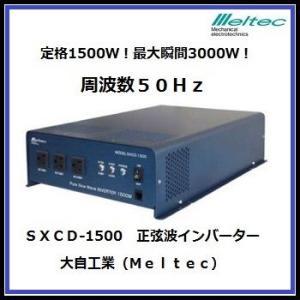 大自工業 SXCD-1500 正弦波インバーター 【50Hz】 DC12V用 meltec 【ココバリュー】|cocovalue
