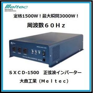 大自工業 SXCD-1500 正弦波インバーター 【60Hz】 DC12V用 meltec 【ココバリュー】|cocovalue