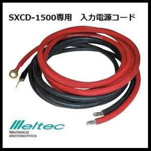 大自工業 SXCD-2 電源入力コード「SXCD-1500専用」 meltec 【ココバリュー】|cocovalue