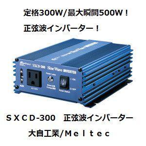 大自工業 SXCD-300 正弦波インバーター 定格300W DC12V用 meltec 【ココバリュー】|cocovalue