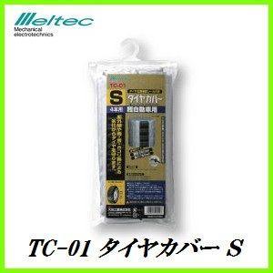 大自工業 TC-01 タイヤカバー S 【軽自動車用】 メルテック/Meltec 【ココバリュー】|cocovalue