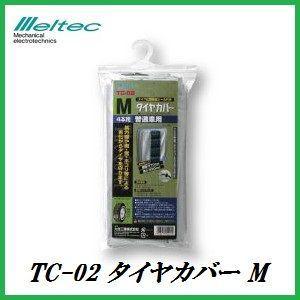 大自工業 TC-02 タイヤカバー M 【普通車用】 メルテック/Meltec 【ココバリュー】|cocovalue
