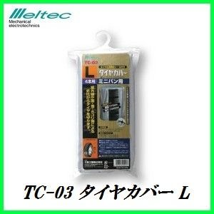 大自工業 TC-03 タイヤカバー L 【普通車用】 メルテック/Meltec 【ココバリュー】|cocovalue
