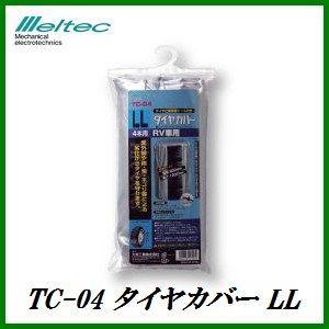 大自工業 TC-04 タイヤカバー LL 【普通車用】 メルテック/Meltec 【ココバリュー】|cocovalue