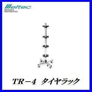 大自工業 TR-4 タイヤラック (組立式/耐荷重80kg/タイヤ幅215mmまで対応) メルテック/Meltec 【ココバリュー】|cocovalue