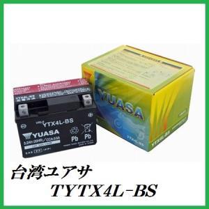 台湾ユアサ TYTX4L-BS バイクバッテリー 「互換:YTX4L-BS/FT4L-BS/FTH4L-BS/RBT4L-BS/RBTX4L-BS/DT4L-BS/DTX4L-BS」【ココバリュー】 cocovalue