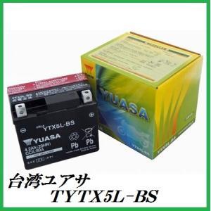 台湾ユアサ TYTX5L-BS バイクバッテリー 「互換:YTX5L-BS/FTX5L-BS/RBTX5L-BS/DTX5L-BS」【ココバリュー】 cocovalue