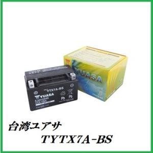台湾ユアサ TYTX7A-BS バイクバッテリー 「互換:YTX7A-BS/FTX7A-BS/RBTX7A-BS/DTX7A-BS」【ココバリュー】 cocovalue