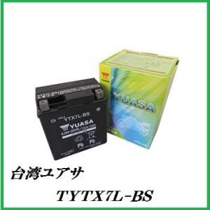 台湾ユアサ TYTX7L-BS バイクバッテリー 「互換:YTX7L-BS/FTX7L-BS/RBTX7L-BS/DTX7L-BS」【ココバリュー】 cocovalue